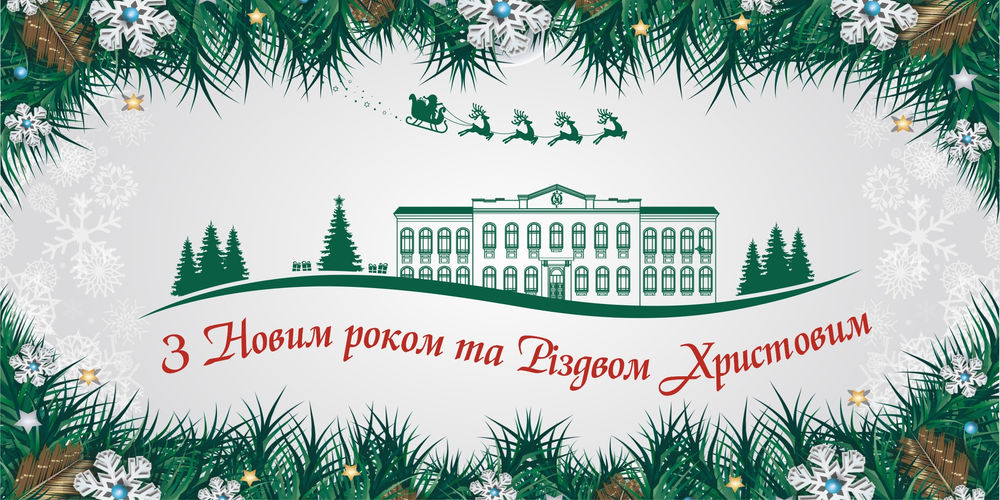 Best Wishes on Christmas and New Year 2017! | The National ...