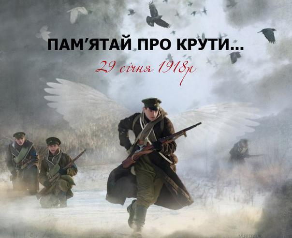 Картинки по запросу Сто років бою під Крутами